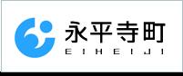 banner_永平寺町