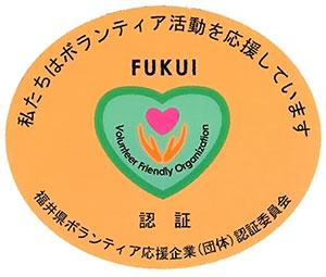 福井県ボランティア応援企業