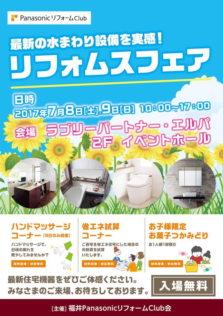 福井PRC_7月エルパイベントポスター-2_0628